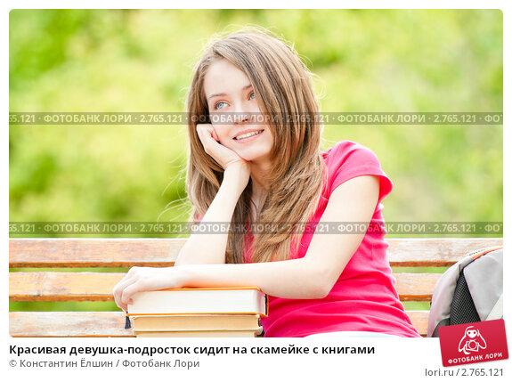 подростки девушки фото красивые