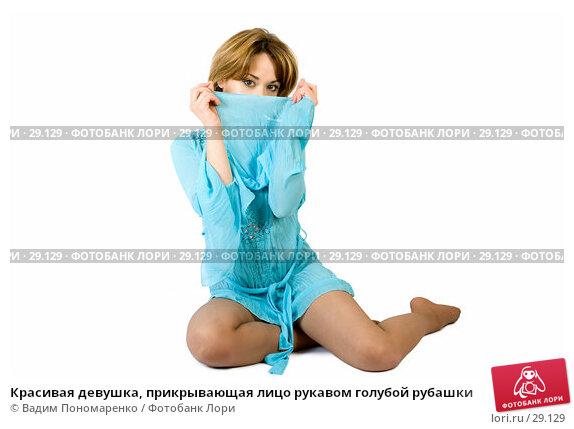 Красивая девушка, прикрывающая лицо рукавом голубой рубашки, фото № 29129, снято 24 марта 2007 г. (c) Вадим Пономаренко / Фотобанк Лори