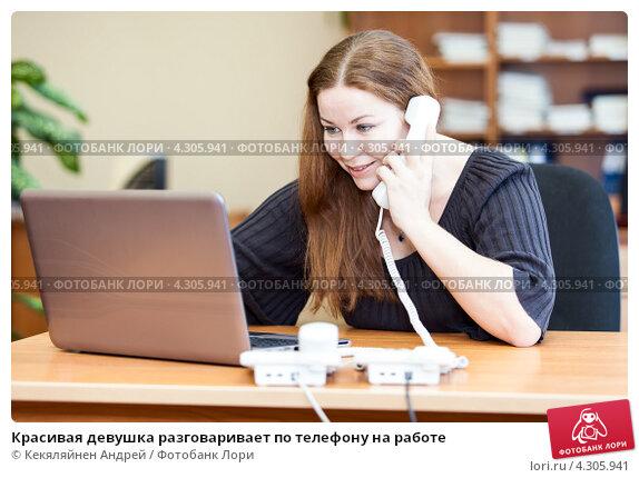 Девушка на работе разговаривает по телефону модельный бизнес александров