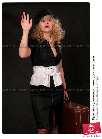Красивая девушка с чемоданом в руке, фото № 213769, снято 21 февраля 2017 г. (c) Vdovina Elena / Фотобанк Лори