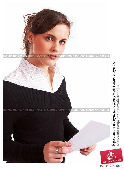 Купить «Красивая девушка с документами в руках», фото № 95085, снято 1 апреля 2007 г. (c) Михаил Лавренов / Фотобанк Лори