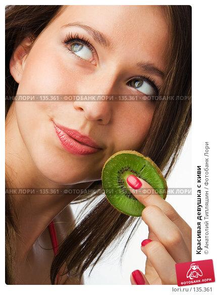 Красивая девушка с киви, фото № 135361, снято 24 июля 2007 г. (c) Анатолий Типляшин / Фотобанк Лори