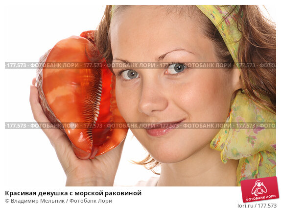 Красивая девушка с морской раковиной, фото № 177573, снято 13 октября 2007 г. (c) Владимир Мельник / Фотобанк Лори