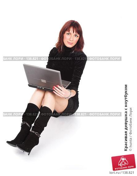 Красивая девушка с ноутбуком, фото № 138821, снято 12 августа 2007 г. (c) hunta / Фотобанк Лори