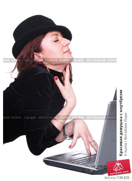 Купить «Красивая девушка с ноутбуком», фото № 138825, снято 12 августа 2007 г. (c) hunta / Фотобанк Лори