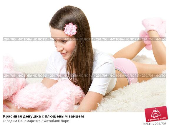 Купить «Красивая девушка с плюшевым зайцем», фото № 294705, снято 22 сентября 2007 г. (c) Вадим Пономаренко / Фотобанк Лори