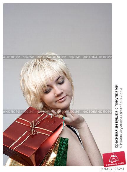 Красивая девушка с покупками, фото № 192241, снято 26 января 2008 г. (c) Ирина Игумнова / Фотобанк Лори