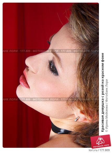 Купить «Красивая девушка с розой на красном фоне», фото № 177809, снято 2 декабря 2007 г. (c) Ирина Мойсеева / Фотобанк Лори