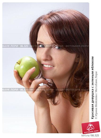 Красивая девушка с зеленым яблоком, фото № 86325, снято 20 сентября 2007 г. (c) Ирина Мойсеева / Фотобанк Лори