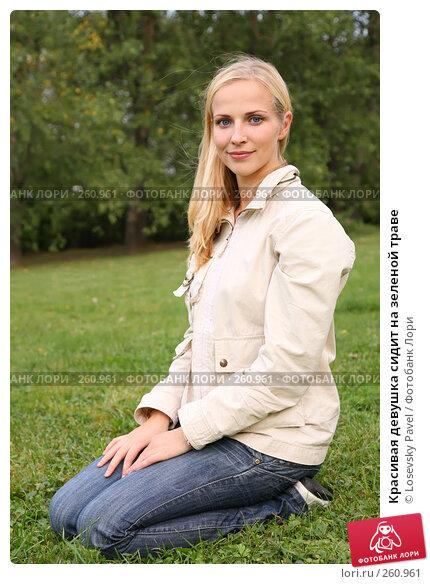 Красивая девушка сидит на зеленой траве, фото № 260961, снято 24 октября 2016 г. (c) Losevsky Pavel / Фотобанк Лори