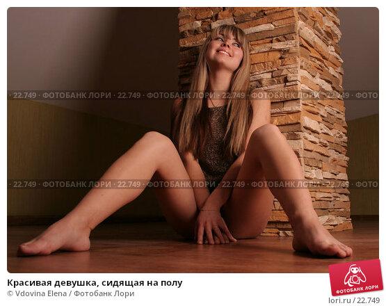 Красивая девушка, сидящая на полу, фото № 22749, снято 5 февраля 2007 г. (c) Vdovina Elena / Фотобанк Лори