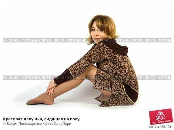 Красивая девушка, сидящая на полу, фото № 29101, снято 24 марта 2007 г. (c) Вадим Пономаренко / Фотобанк Лори