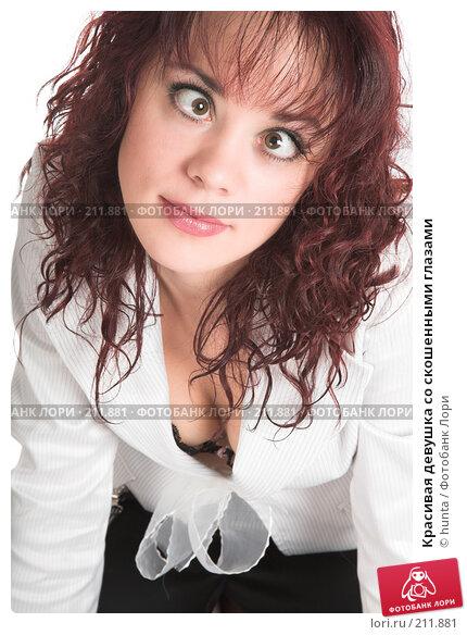 Красивая девушка со скошенными глазами, фото № 211881, снято 24 ноября 2007 г. (c) hunta / Фотобанк Лори