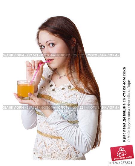 Купить «Красивая девушка со стаканом сока», фото № 257521, снято 16 апреля 2008 г. (c) Майя Крученкова / Фотобанк Лори