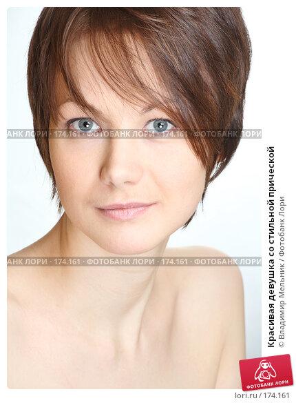 Красивая девушка со стильной прической, фото № 174161, снято 11 января 2008 г. (c) Владимир Мельник / Фотобанк Лори