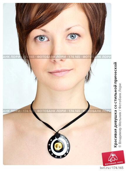 Красивая девушка со стильной прической, фото № 174165, снято 11 января 2008 г. (c) Владимир Мельник / Фотобанк Лори