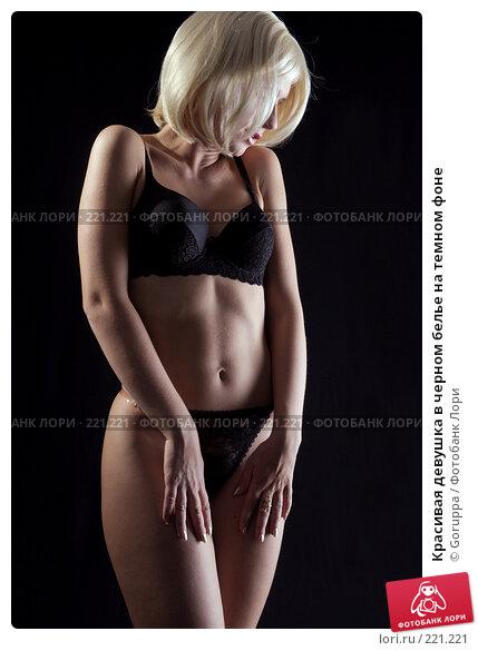 Красивая девушка в черном белье на темном фоне, фото № 221221, снято 15 сентября 2007 г. (c) Goruppa / Фотобанк Лори