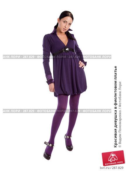 Красивая девушка в фиолетовом платье, фото № 287829, снято 8 мая 2008 г. (c) Вадим Пономаренко / Фотобанк Лори