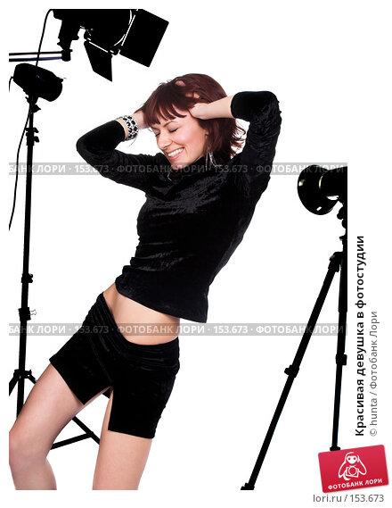 Красивая девушка в фотостудии, фото № 153673, снято 12 августа 2007 г. (c) hunta / Фотобанк Лори