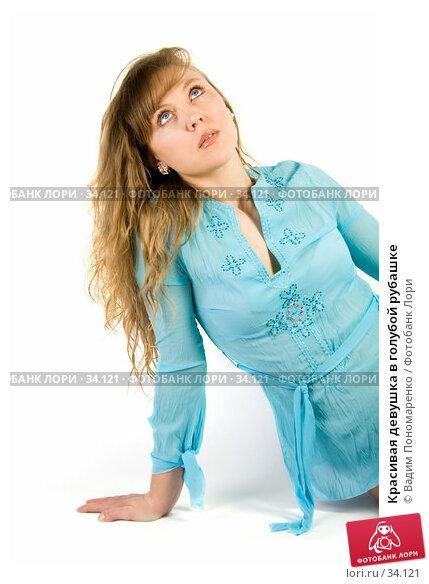 Красивая девушка в голубой рубашке, фото № 34121, снято 7 апреля 2007 г. (c) Вадим Пономаренко / Фотобанк Лори