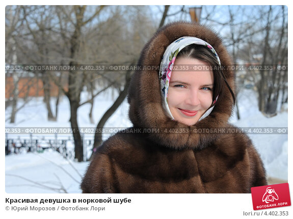 Красивая девушка в норковой шубе. Стоковое фото, фотограф Юрий Морозов / Фотобанк Лори