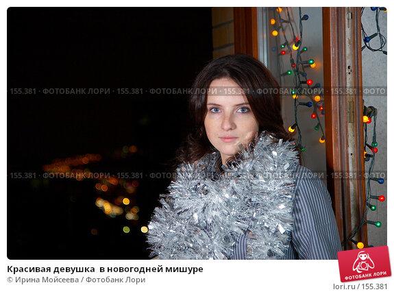 Красивая девушка  в новогодней мишуре, фото № 155381, снято 5 декабря 2007 г. (c) Ирина Мойсеева / Фотобанк Лори