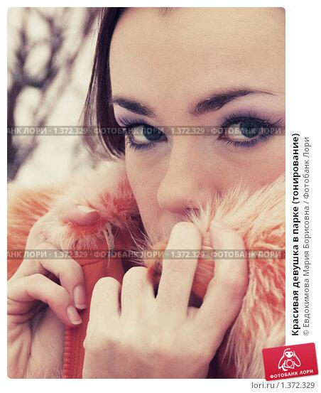 Купить «Красивая девушка в парке (тонирование)», фото № 1372329, снято 27 декабря 2009 г. (c) Евдокимова Мария Борисовна / Фотобанк Лори