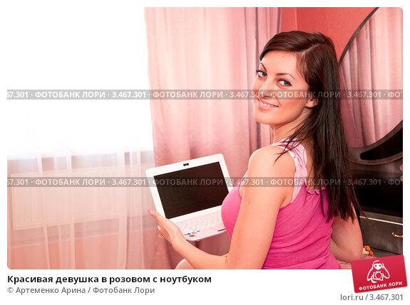 Красивая девушка в розовом с ноутбуком (2012 год). Редакционное фото, фотограф Артеменко Арина / Фотобанк Лори