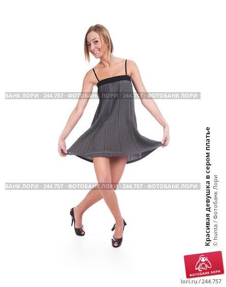 Купить «Красивая девушка в сером платье», фото № 244757, снято 13 марта 2008 г. (c) hunta / Фотобанк Лори