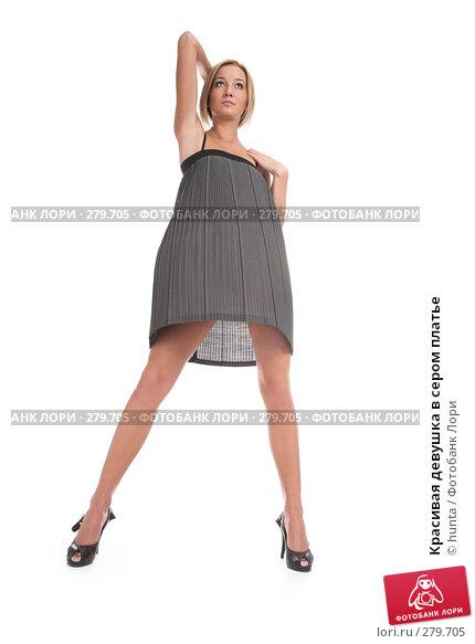 Красивая девушка в сером платье, фото № 279705, снято 13 марта 2008 г. (c) hunta / Фотобанк Лори
