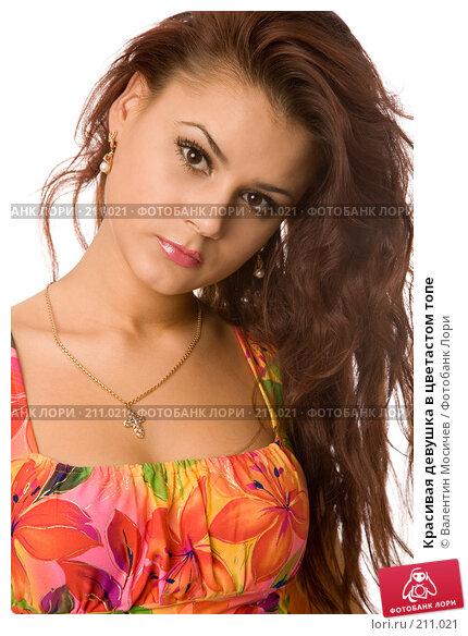 Купить «Красивая девушка в цветастом топе», фото № 211021, снято 17 февраля 2008 г. (c) Валентин Мосичев / Фотобанк Лори