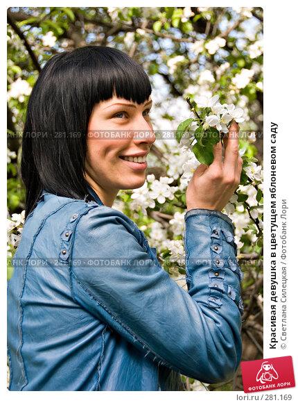 Красивая девушка в цветущем яблоневом саду, фото № 281169, снято 12 мая 2008 г. (c) Светлана Силецкая / Фотобанк Лори