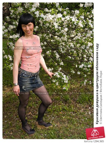 Купить «Красивая девушка в цветущем яблоневом саду», фото № 294365, снято 12 мая 2008 г. (c) Светлана Силецкая / Фотобанк Лори