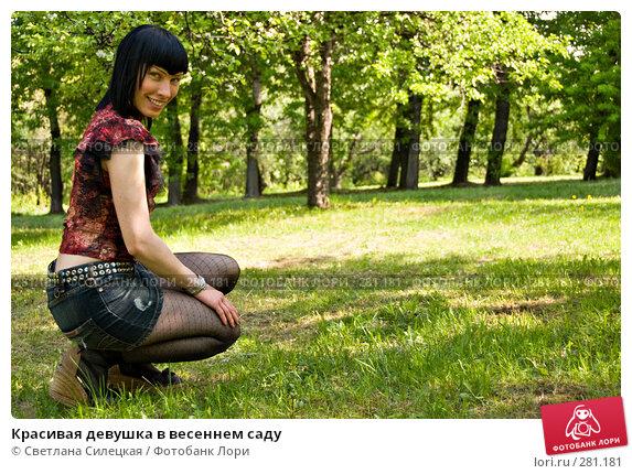 Купить «Красивая девушка в весеннем саду», фото № 281181, снято 12 мая 2008 г. (c) Светлана Силецкая / Фотобанк Лори