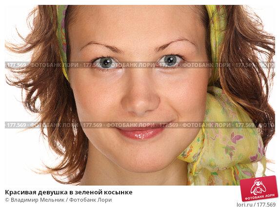 Красивая девушка в зеленой косынке, фото № 177569, снято 13 октября 2007 г. (c) Владимир Мельник / Фотобанк Лори