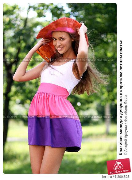 bab966813f0 Красивая молодая девушка в коротком летнем платье. Купить фото ...