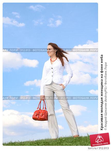 Красивая молодая женщина на фоне неба, фото № 312013, снято 14 мая 2008 г. (c) Андрей Щекалев (AndreyPS) / Фотобанк Лори
