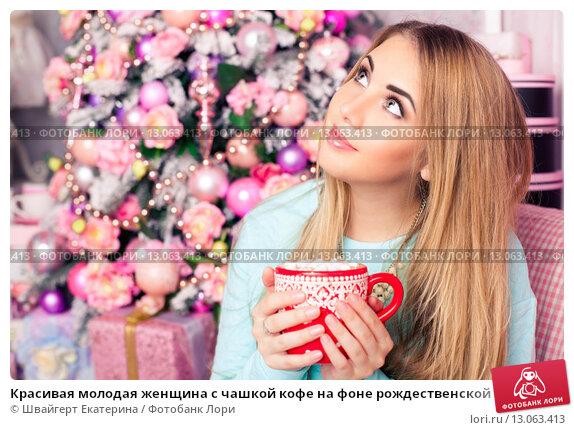 Купить «Красивая молодая женщина с чашкой кофе на фоне рождественской елки», фото № 13063413, снято 31 октября 2015 г. (c) Швайгерт Екатерина / Фотобанк Лори