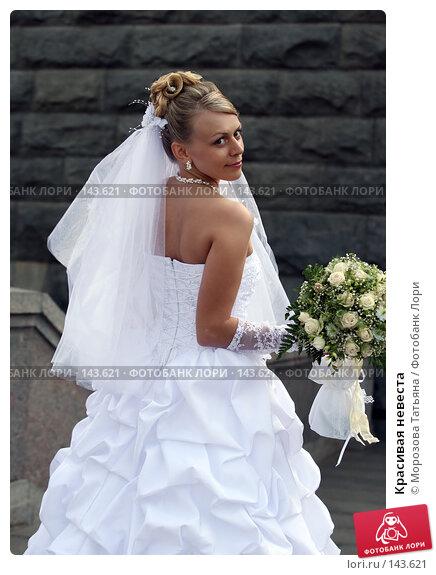 Красивая невеста, фото № 143621, снято 1 июня 2007 г. (c) Морозова Татьяна / Фотобанк Лори