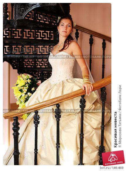 Красивая невеста, фото № 149469, снято 22 сентября 2007 г. (c) Морозова Татьяна / Фотобанк Лори