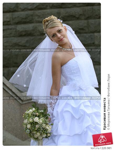 Купить «Красивая невеста», фото № 220981, снято 1 июня 2007 г. (c) Морозова Татьяна / Фотобанк Лори