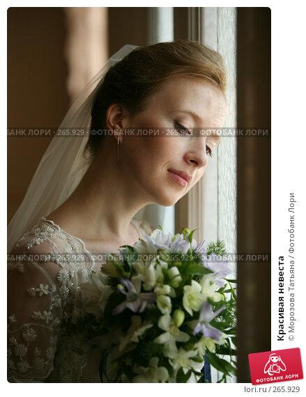 Красивая невеста, фото № 265929, снято 18 августа 2007 г. (c) Морозова Татьяна / Фотобанк Лори
