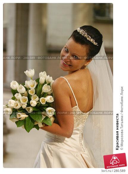 Купить «Красивая невеста», фото № 280589, снято 30 сентября 2006 г. (c) Морозова Татьяна / Фотобанк Лори