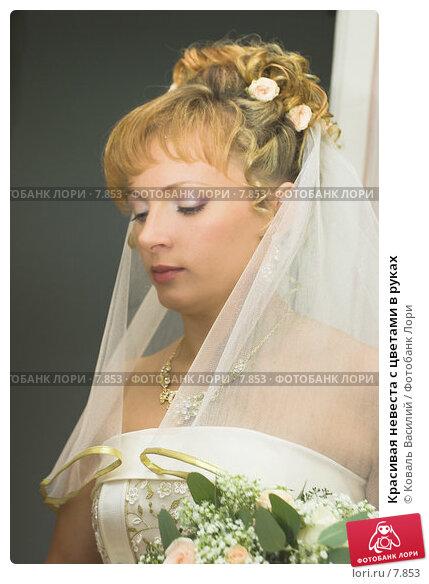 Красивая невеста с цветами в руках, фото № 7853, снято 23 января 2017 г. (c) Коваль Василий / Фотобанк Лори