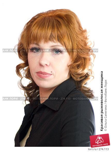 Красивая рыжеволосая женщина, фото № 274113, снято 16 ноября 2007 г. (c) Ольга Сапегина / Фотобанк Лори