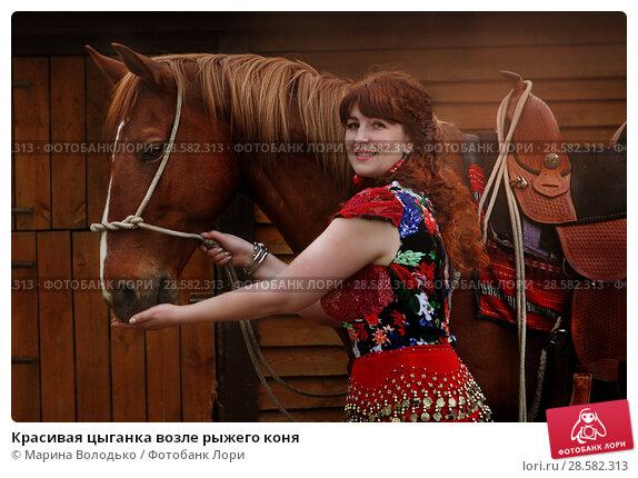 Купить «Красивая цыганка возле рыжего коня», фото № 28582313, снято 13 мая 2018 г. (c) Марина Володько / Фотобанк Лори