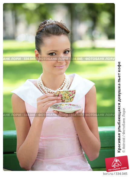 Красивая улыбающаяся девушка пьет кофе, фото № 334045, снято 23 июня 2008 г. (c) Astroid / Фотобанк Лори