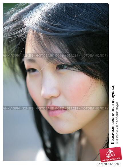 Купить «Красивая восточная девушка,», фото № 329289, снято 10 июня 2008 г. (c) Astroid / Фотобанк Лори
