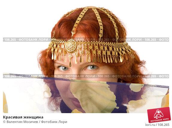 Красивая женщина, фото № 108265, снято 1 апреля 2007 г. (c) Валентин Мосичев / Фотобанк Лори