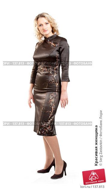 Красивая женщина, фото № 137813, снято 18 апреля 2007 г. (c) Serg Zastavkin / Фотобанк Лори